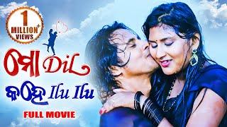 Mo Dil Kahe Ilu Ilu New Odia Full Film Dev Shruti Bijay Mihir Sidharth TV