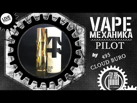 #12 Vape МЕХАНИКА | PILOT by 495 CLOUD BURO |LIVE 28.05.17 | 20:10 MCK