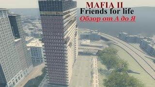 mAFIA 2 - Друзья на всю жизнь - Обзор всего функционала