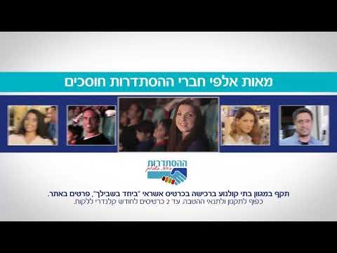 Beyahad CINEMA- ביחד בשבילך