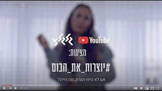 יוטיוב וגלגלצ מציגות: הסיפור מאחורי #יוצרות_את_הבום