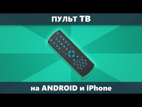 Пульт для телевизора на телефон Android и IPhone - Samsung, LG, Sony, Panasonic, Xiaomi и другие