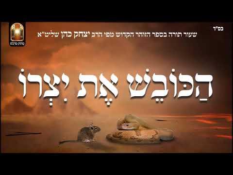 הכובש את יצרו   שיעור תורה בספר הזהר הקדוש מפי הרב יצחק כהן שליטא