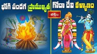 Bhogi Festival Importance    Goda Devi Ranganatha Swamy Kalyanam    Shubha Dinam    Archana