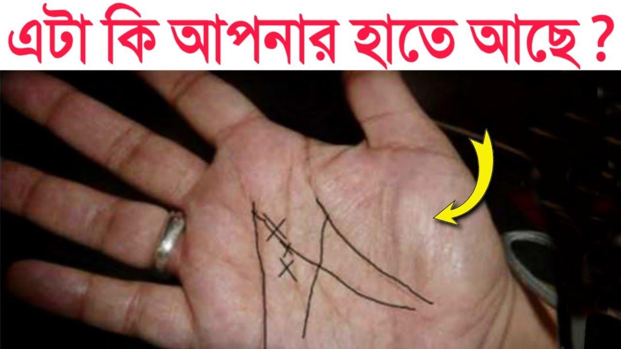 আপনার হাতে কি এই চিহ্নটি আছে |  X Letter in Palm | Palm Reading Explained