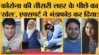 Download Vaccination और Corona 3rd phase पर Modi govt की planning की पोल Virologist ने Netanagri में खोल दी