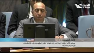 قرار من مجلس الأمن يجرم تمويل الإرهاب تحت الفصل السابع