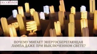 Почему мигают энергосберегающие лампы(В этом ролике вы узнаете о нескольких причинах почему мигают энергосберегающие лампы. Мы всегда готовы..., 2015-07-28T15:08:41.000Z)