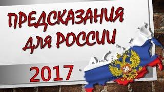 Предсказания для России на 2017 год. Что ждет Россию в 2017 году