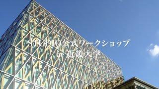 STUDIO x 『近もく会』Workshop