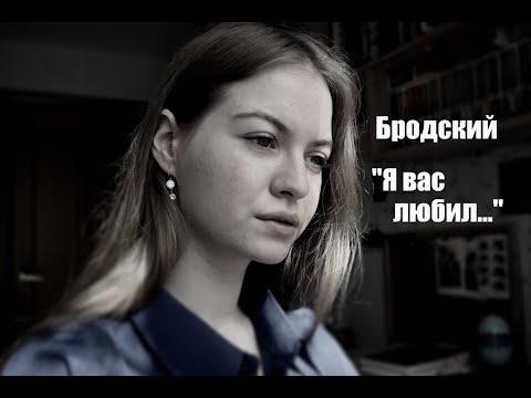 Бродский-Я вас любил / Стихи от Джули/ Красивые стихи о любви