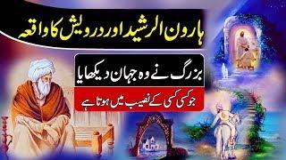 Haroon Rasheed Aur Darwaish ka Eman Afroz Waqia - Haroon ur Rasheed Aur Wazir ka Sabaq Amoz Waqia