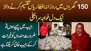 150 Gharon Me Daily Iftari Distribute Karne Wala Naik Dil Khawaja Sira Bijli