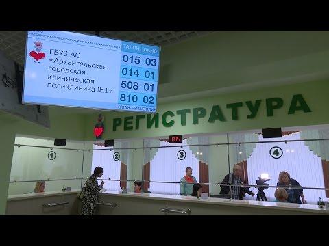 Старой доброй поликлинике - новая добрая регистратура!