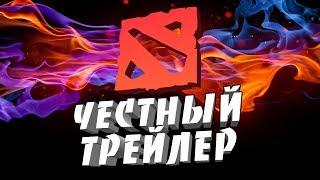 Честный трейлер - DOTA 2 REBORN