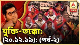 Download lagu Jukti-Takko: (20.12.19): (Ep - 2): Debate On NRC-CAA, Poll Politics Of BJP? ABP Ananda