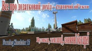 Farming Simulator 17 I Все про СТАТИЧНІ ОБ'ЄКТИ.