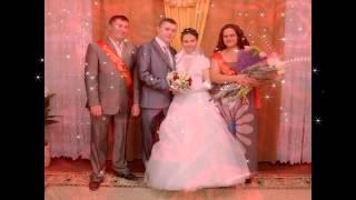 прикольная песня и наша свадьба