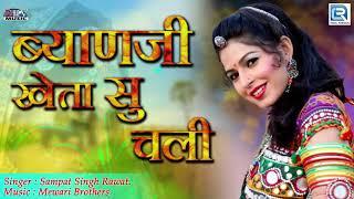 राजस्थानी DJ गीत की शानदार प्रस्तुति Byanji Kheta Su Chaali   Sampat Singh   New Rajasthani Song