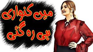 Main Kanwari Rah Gai | Meri sachi kahani In Urdu/Hindi || sad …