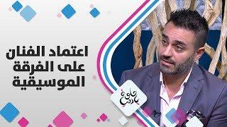 الفنان مجد ايوب - اعتماد الفنان على الفرقة الموسيقية