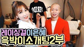 윽박::세야X킹기훈 [레이싱모델 이은혜] 소개팅시켜주자 2부 (eugbak & Seya & King Ki-Hun & Lee Eun Hye)