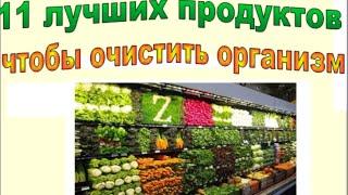 Очищение организма продуктами
