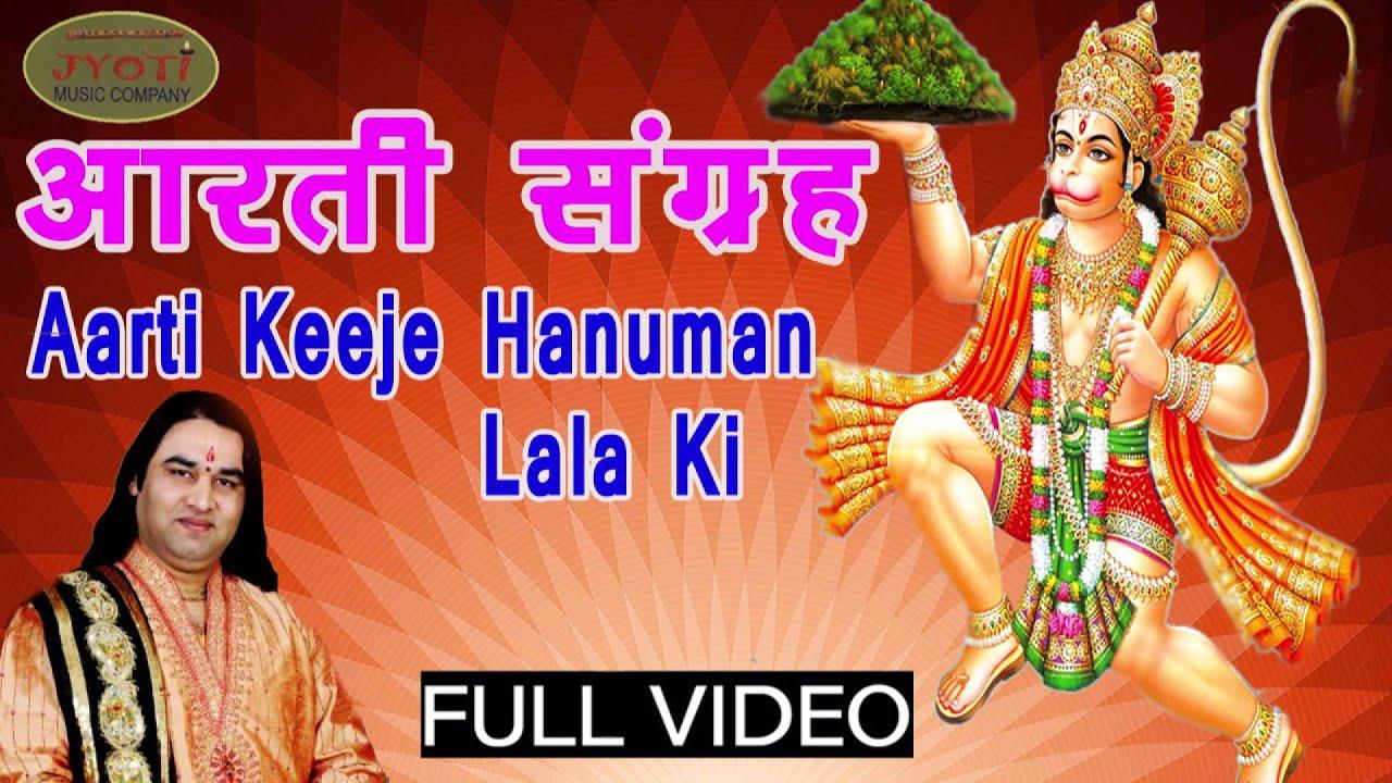 Aarti shri hanuman ji ki mp3