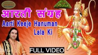 Aarti Kije Hanuman Lala Ki [Full Song] Aarti Sangrah || Shri Devkinandan Thakur Ji Maharaj #Bhakti