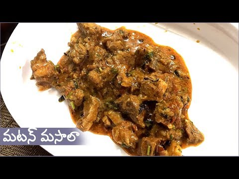 Mutton Masala Dhaba Style | Dhaba Style Mutton Curry | Mutton Curry Recipe in Telugu