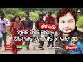 I Love You 2 Song Shooting - Humane Sagar - New Odia Music Video - Bapi Das - CineCritics