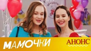 Мамочки - анонс 46 серии - смотри в понедельник вечером!
