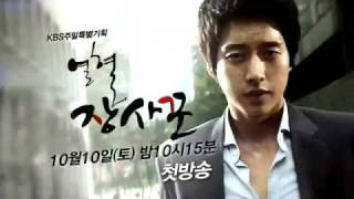 Video [Released Oct 5 2009] Hot Blood 열혈장사꾼 Preview 3 - Park Hae Jin as Ha-ryu download MP3, 3GP, MP4, WEBM, AVI, FLV Februari 2018