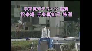 2014/03/30 高知競馬7R 手束真知子ファン協賛 祝来場手束真知子特別 優...