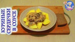 Куриные сердечки в сметанно сырном соусе! Как приготовить куриные сердечки! ВКУСНЯШКА