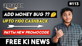 Amazon Add Money Bug Upto 100 Cashback | Amazon E-gift Card | Paytm Promocode