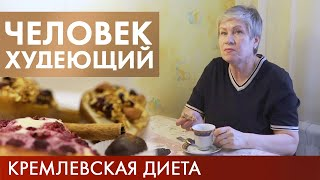 Кремлевская диета | Человек худеющий #8 (2019)
