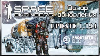 space Engineers Обзор обновления ! Update 1.191 - Build Planner, Small Grid Cryo Pod and Style Pack