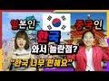 일본인 중국인이 한국에와서 놀란점 TOP6 (ft  한강 치킨 )