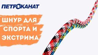 Плетеные шнуры ЭКСТРИМ и АКВА СПОРТ: различия, особенности конструкции  и  сферы применения.