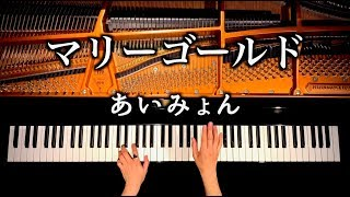 マリーゴールド - あいみょん - 4K - 耳コピ - ピアノカバー - piano cover - 弾いてみた - CANACANA