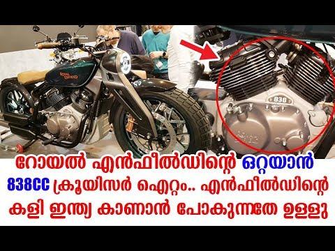 ഇവനാണ് റോയൽ എൻഫീൽഡ്  838CC ക്രൂയിസര് ഐറ്റം | Royal Enfield KX Bobber Motorcycle