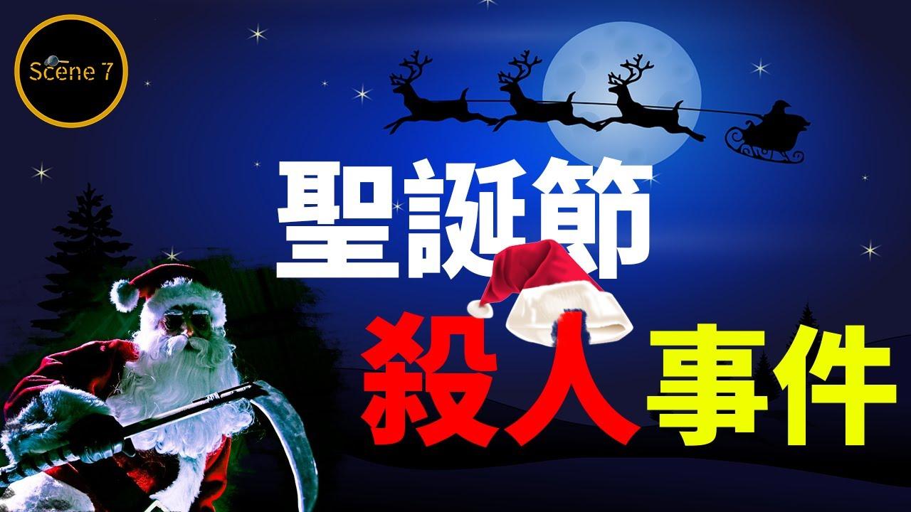 門外的聖誕老人手捧禮物,卻突然變成殺人兇手;慈父在毫無征兆之下卻成為家中的聖誕屠夫,動機成為懸案;他們究竟為何要選擇在聖誕節行兇?