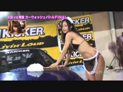 【壇蜜】いい女を落とすなら高級車を洗車させろ!