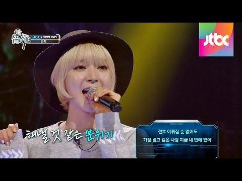 AOA 초아의 시원한 노래 실력! 룰라 '3! 4!' ♪  끝까지 간다 14회