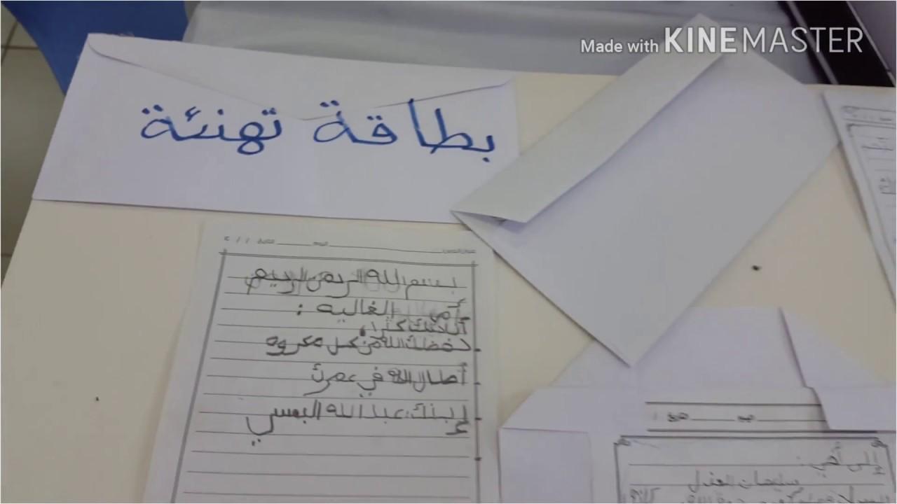 تفعيل درس بطاقة تهنئة من خلال رسالة يكتبها الطالب لمن يحب Youtube