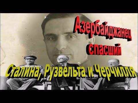 Азербайджанец спасший Сталина, Рузвельта и Черчилля