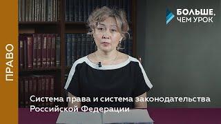 Система права и система законодательства Российской Федерации