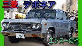 1986年 三菱 デボネア Mitsubishi Debonair