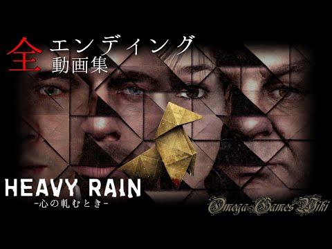 【PS4】HEAVY RAIN - 心の軋むとき - REMASTER ・全エンディング動画集